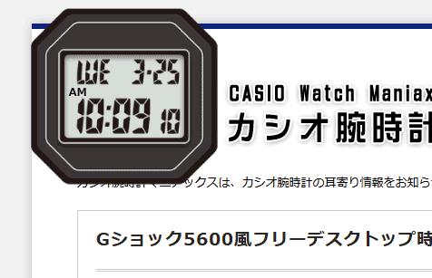 Gショック5600風フリーデスクトップ時計のインストール