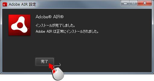 Adobe Airのインストール