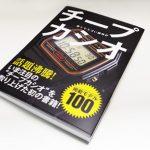 【ブックレビュー】チープカシオの本が出ました!