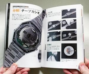 チープカシオ 安くてスゴい腕時計 第1章 チープカシオとは?