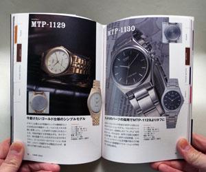 チープカシオ 安くてスゴい腕時計 第3章 チープカシオ図鑑 アナログ編