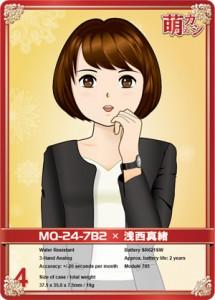 萌えカシ・MQ-24-7B2 × 浅西真緒