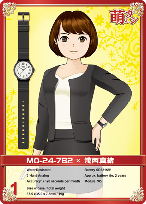MQ-24-7B2 × 浅西真緒 1