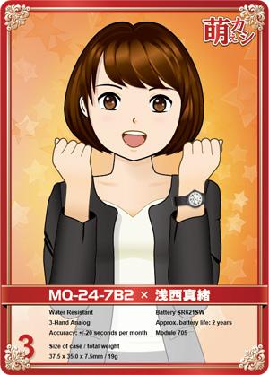 MQ-24-7B2 × 浅西真緒 3