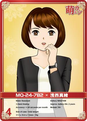 MQ-24-7B2 × 浅西真緒 4