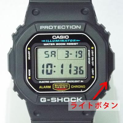 カシオ腕時計DW-5600E-1ライトボタン