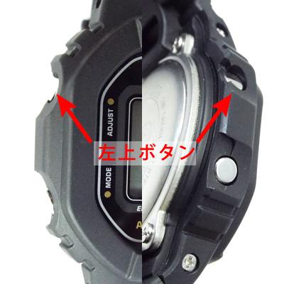 カシオ腕時計DW-5600E-1ボタン