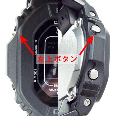 カシオ腕時計GW-M5610BC-1ボタン