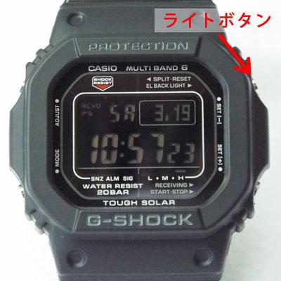 カシオ腕時計GW-M5610BC-1ライトボタン