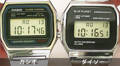 チープダイソー (BLUE PLANET) VS チープカシオ (A158WA-1)
