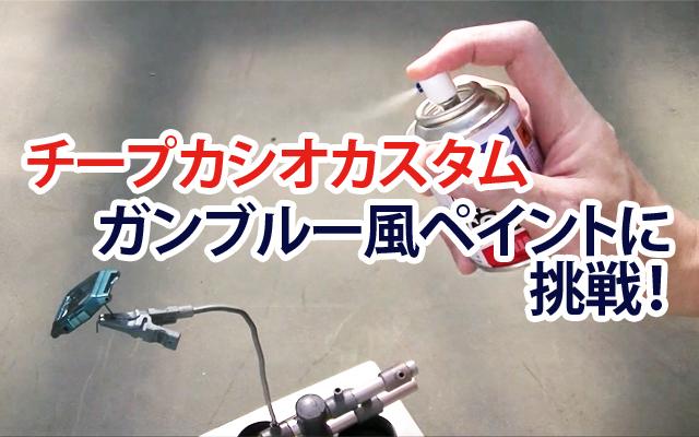 チープカシオカスタム・ガンブルー風ペイントに挑戦