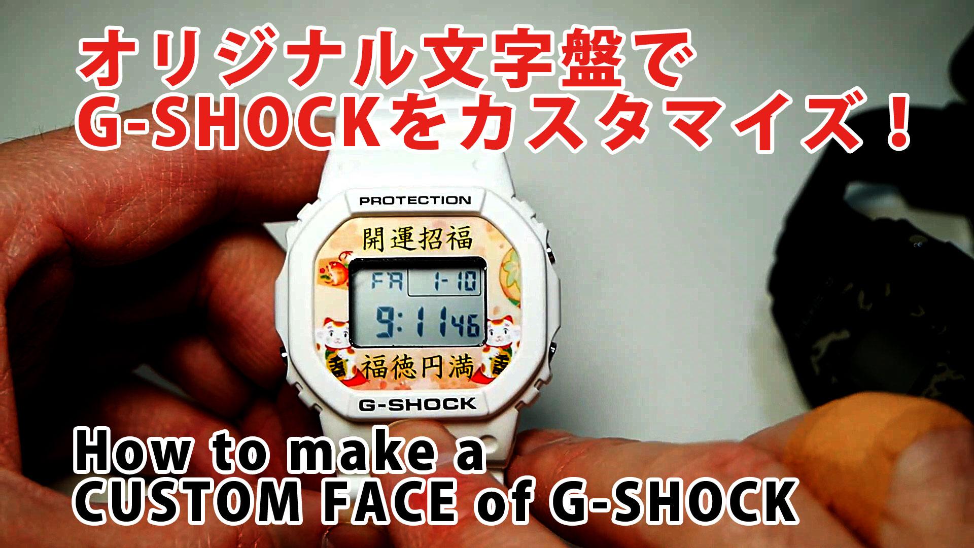 G-SHOCKカスタムフェイス