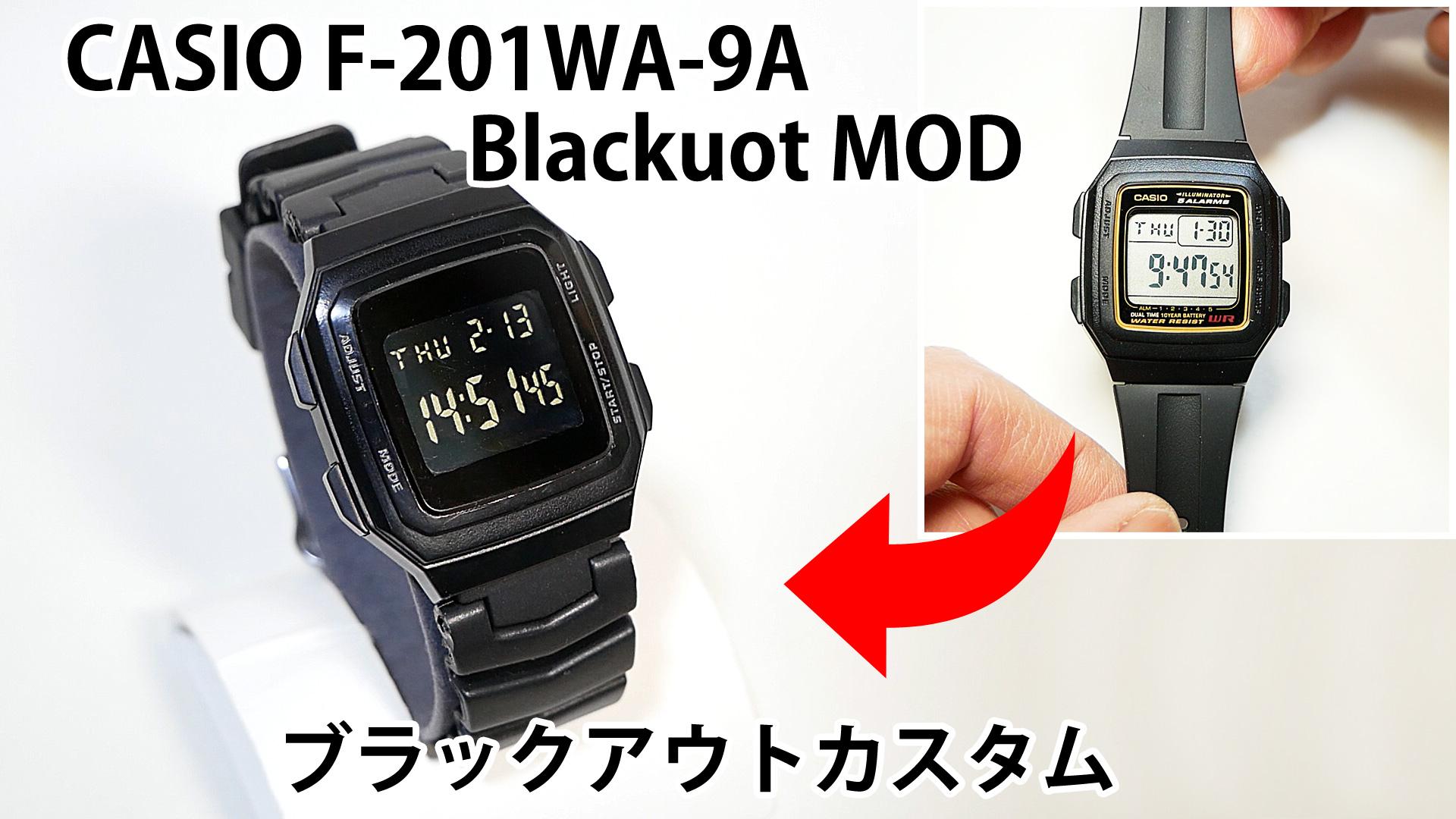 CASIO F-201WA-9A Blackout MOD
