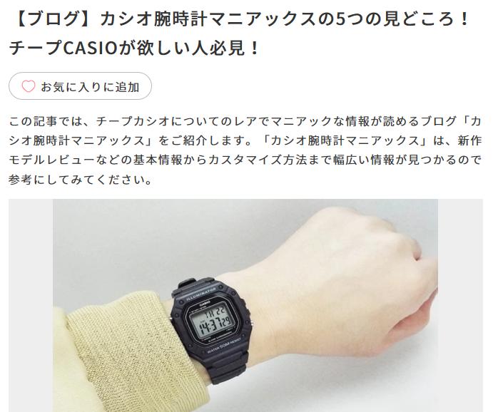 腕時計情報サイト「RichWatch」