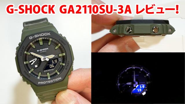 CASIO G-SHOCK GA-2110SU-3A レビュー!